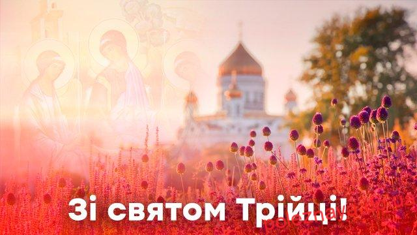 Щиро вітаємо Вас зі Святою Трійцею!