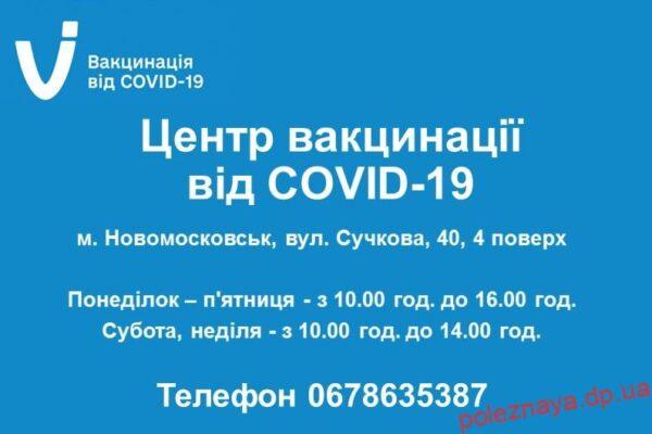 У Новомосковську відкрито центр массової вакцинації від COVID-19