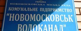 У Новомосковську зростуть тарифи на водопостачання та водовідведення